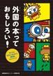 【書籍】外国の本っておもしろい!~子どもの作文から生まれた翻訳書ガイドブック~