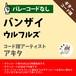バンザイ ウルフルズ ギターコード譜 アキタ G20190021-A0048