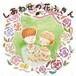 【結婚祝い】しあわせの花ふきん