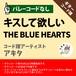 キスして欲しい THE BLUE HEARTS ギターコード譜 アキタ G20200056-A0048