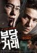 ☆韓国映画☆《生き残るための3つの取引》DVD版 送料無料!