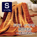 MESSINA 綿混毛布 シングルサイズ[41066]