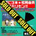【世界に3本★松岡由貴お手製ハリセン付き!】CD版テーマソングCDセット