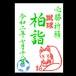 【7月18日】蹴球朱印・柏詣・柏リモート詣(通常版・文字カラー)