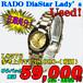 ラドー レディース ダイヤスター L8576 参考¥151,800-(税込)中古