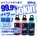 中性電解除菌機能水αトリノイオン水99.9%Jokin'ウォーターボトル
