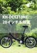 【SALE!!】パンクしない電動アシスト自転車 災害用・防災用自転車 KH-DCY310NE