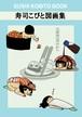 寿司こびと図画集
