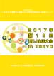 2017年 第12回 KHJ全国大会 in TOKYO 要旨集