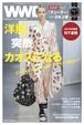 2018年春夏のニューヨーク 洋服が突然カオスになる|WWD JAPAN Vol.2046