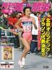 月刊陸上競技2008年4月号