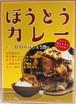 ほうとうカレー  NHKで紹介されました!ほうとう麺とかぼちゃが美味!