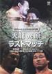 WAR プロレス名勝負コレクション vol.12 天龍vs原 ラストマッチ