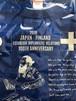 日本エアギター選手権2019公式Tシャツ(ロイヤルブルー×ホワイト)