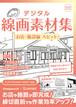 [1200dpi] デジタル線画素材集〈お店・施設編 Aセット〉