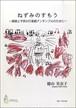 T0106 ねずみのすもう(打楽器/徳山美奈子/楽譜)