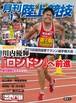 月刊陸上競技2012年1月号