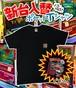 新台入替Tシャツ【人生確変!?】(ブラック)