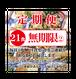 楽チン弁当定期便21食セット(無期限コース②)