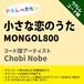 小さな恋のうた MONGOL800 ウクレレコード譜 Chobi Nobe U20190017-A0050