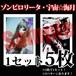 【チェキ・5枚1組】ゾンビロリータ・宇宙☆海月