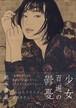 池永康晟作品集 少女百遍の鬱憂(サイン本)Ikenaga Yasunari's Art Book 2019