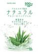 アロエエキス配合【アルコール72%】アルコールハンドジェル 500ml