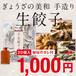 ぎょうざの美和 生餃子 1袋(20個入x1)