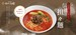 日比谷園『伝統の担々麺』4食セット
