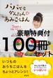 オリジナル料理BOOK『パパでもかんたん♡あみごはん』100冊ご購入