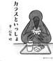 冊子『カラスといっしょ』(松原始著)