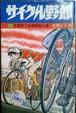 中古 サイクル野郎(28) 荘司としお ヒットコミックス