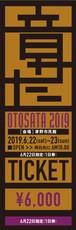 OTOSATA ROCK FESTIVAL2019 1日券