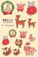 動物たちのクリスマスシール