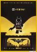 (1)レゴ バットマン ザ・ムービー