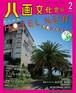八画文化会館vol.2 特集:HOTEL NEW ROMANTIC