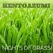 kentoazumi 44th 配信限定シングル Nights of Grass!(WAV)