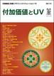 グラフィックソリューション15『付加価値とUV』