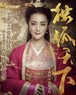 ☆中国ドラマ☆《独孤伽羅~皇后の願い~》Blu-ray版 全55話 送料無料!