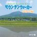 筑波山編 DVD版