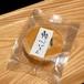 輪心バウム・食べきりサイズ