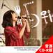 [音源CD-R版]ライブ音源付フォトコレクション『LOVE MUSIC』