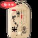 特別栽培米コシヒカリ<無洗米>10Kg