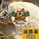 【減農薬】新米ヒノヒカリ5kg 大分県産・日田よりお届けします!