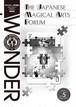 JCMA機関紙WONDER 8月号
