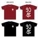 「30祭」記念Tシャツ