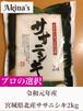 【10/21販売】『プロの選択』令和元年産 宮城県北産ササニシキ2kg