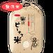 特別栽培米コシヒカリ<無洗米>2kg