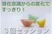 【3回で解決】NLPカウンセリング by office de*Sign 中嶋美知