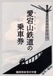 愛宕山鉄道の乗車券